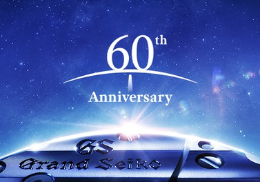 """Grand Seiko 60th Anniversary Special Site"" special page is now available."