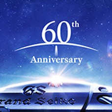 Grand Seiko 60th Anniversary Special Site
